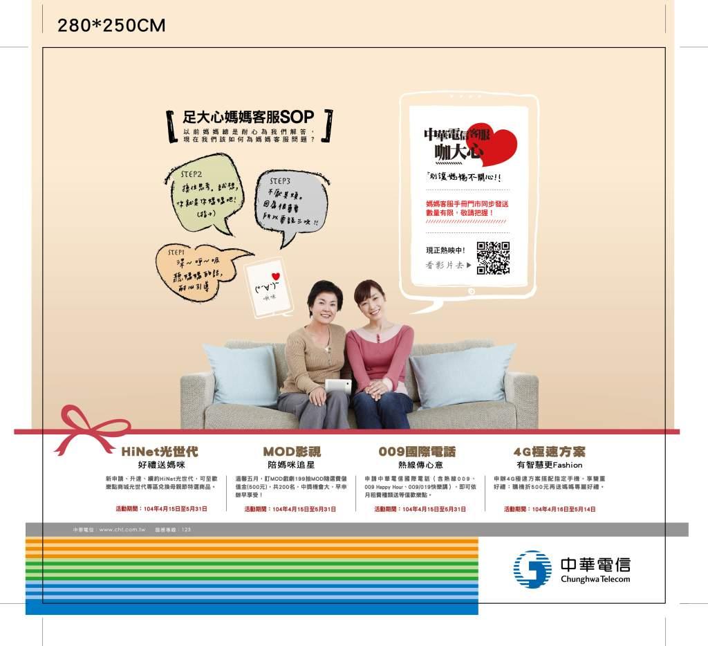 【圖七】中華電信咖大心!母親節推廣媽媽專屬客服新觀念並祭出母親專屬優惠 (NXPowerLite)