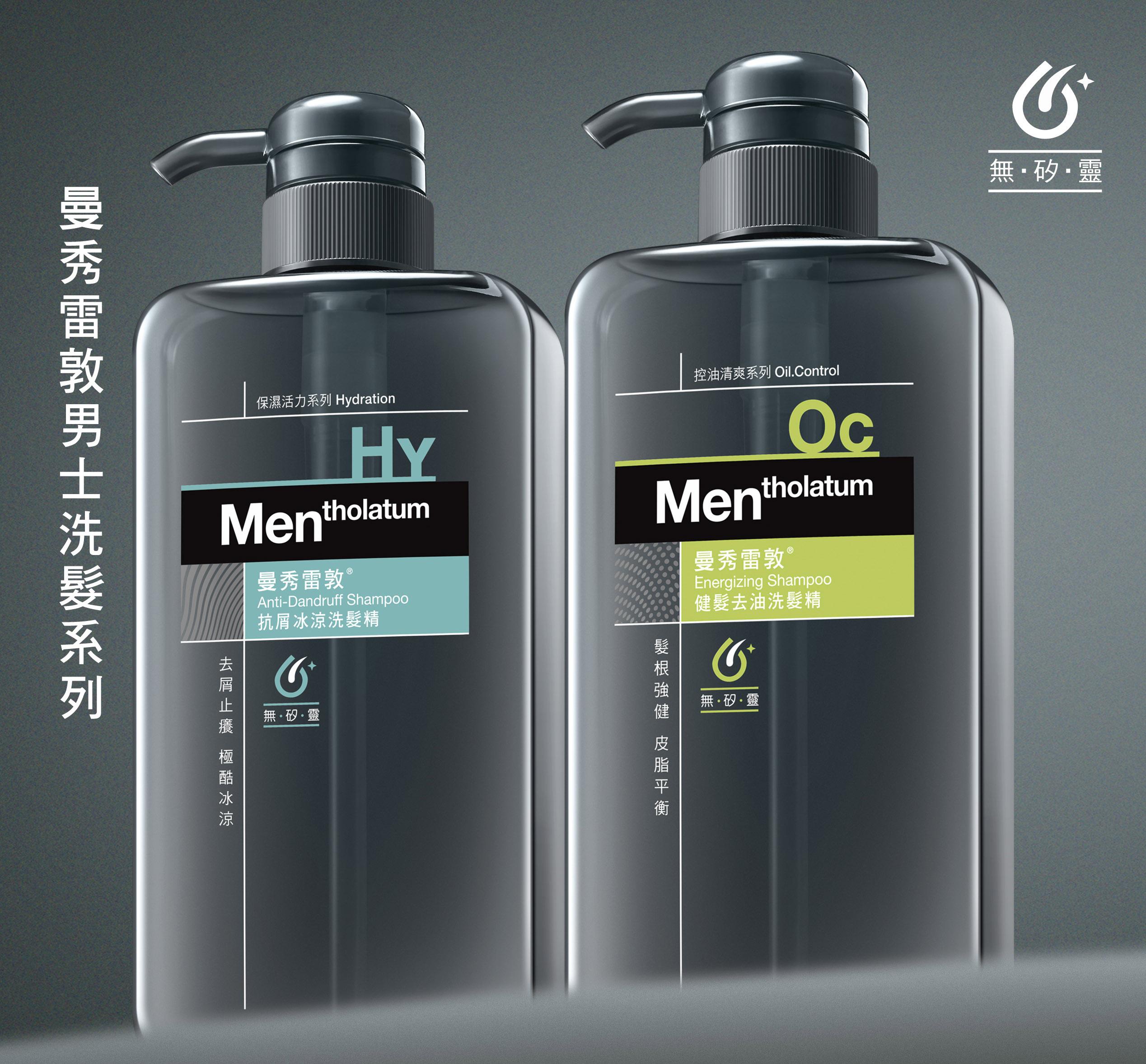 曼秀雷敦男士洗髮系列2