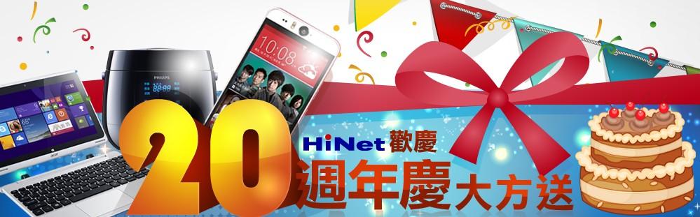 HiNet首頁慶週年 防水智慧型手機、觸控平板筆電等你拿!