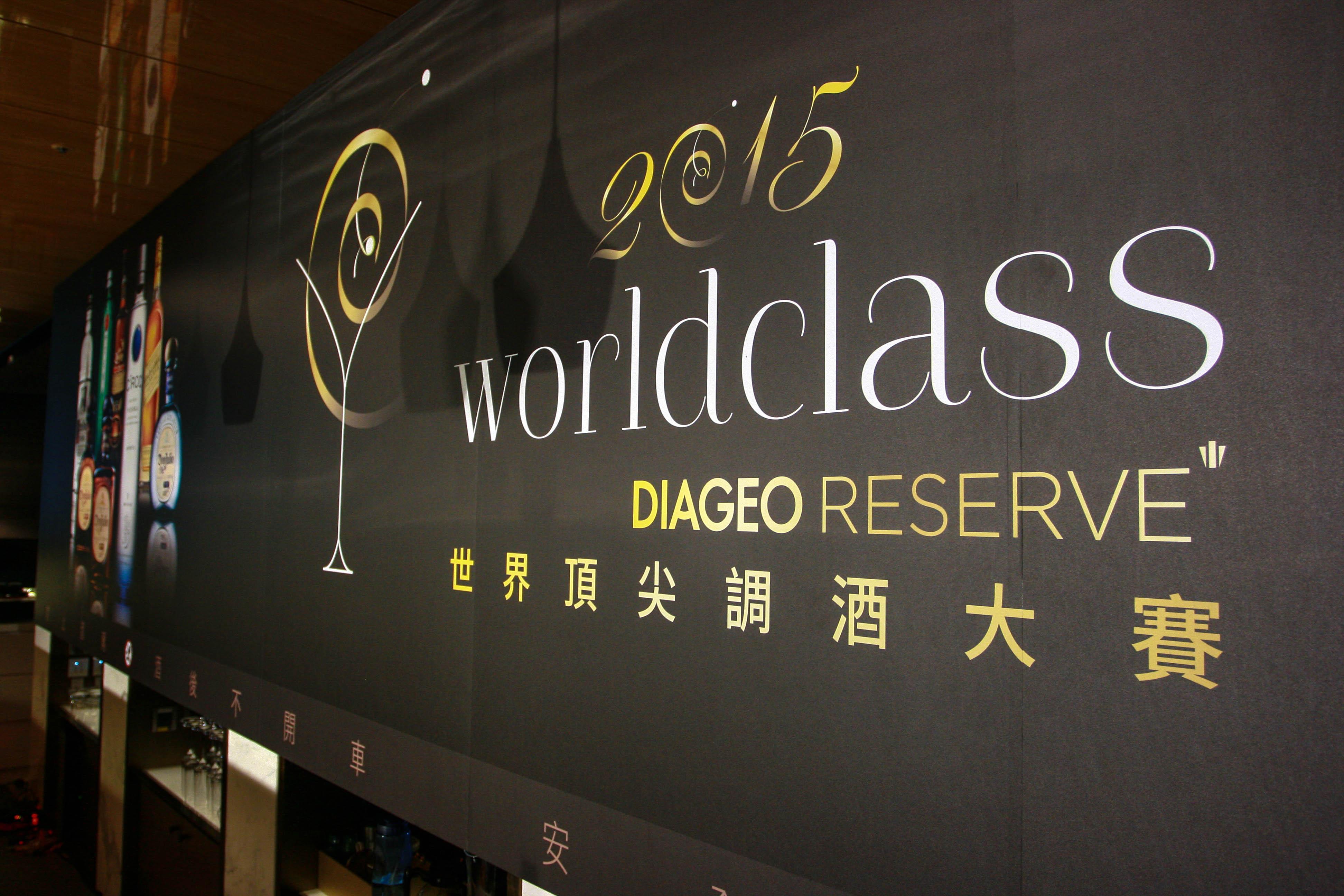 堪稱「調酒界奧斯卡」之DIAGEO WORLD CLASS世界頂尖調酒大賽台灣區決賽將於5月25日(一)盛大登場