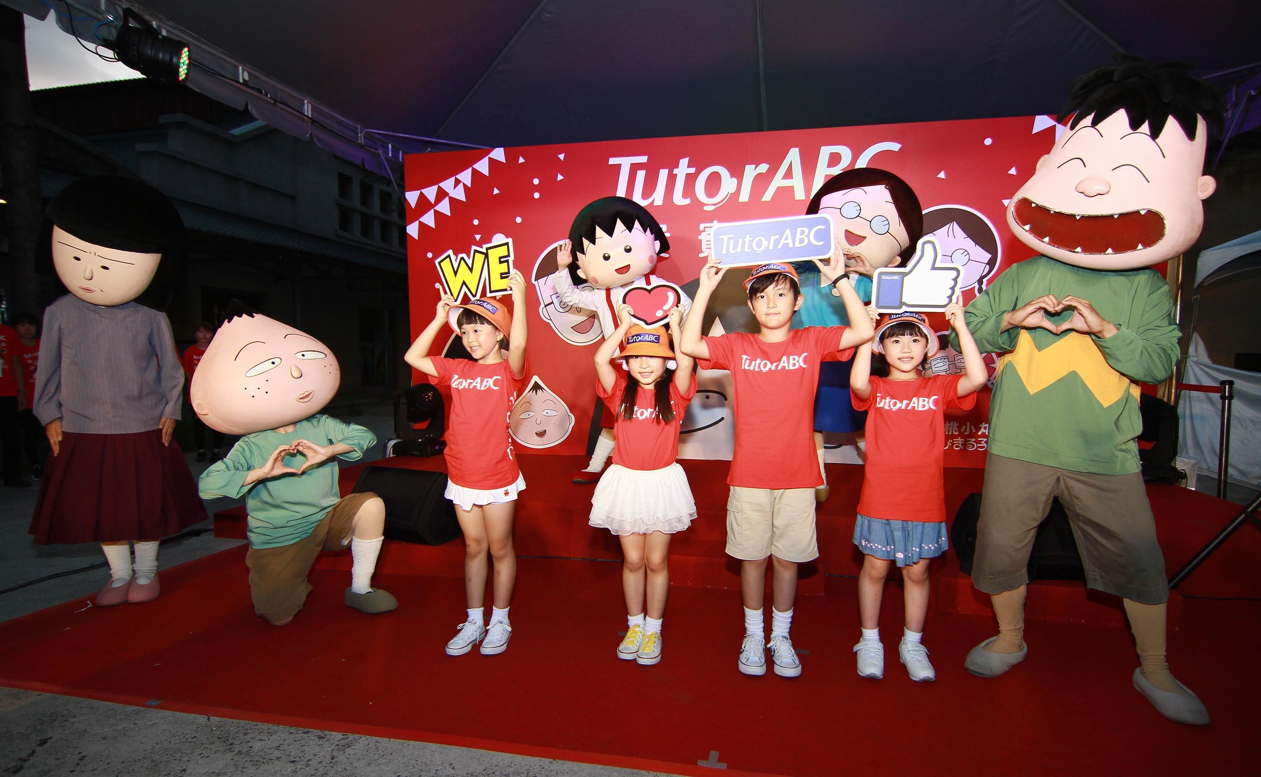 小朋友與小丸子共舞 We love TutorABC!