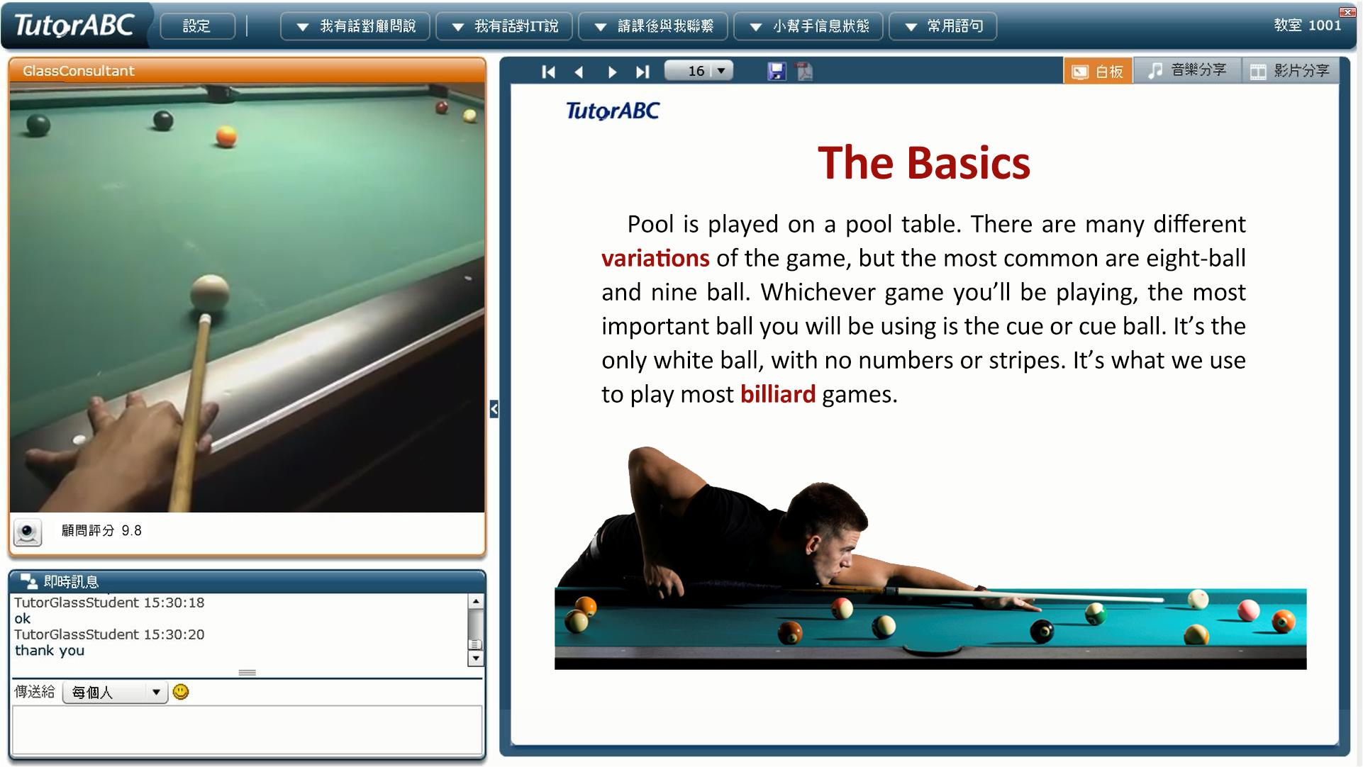 TutorABC電腦應用展首發─展場獨家TutorGlass英語運動課程X穿戴式裝置