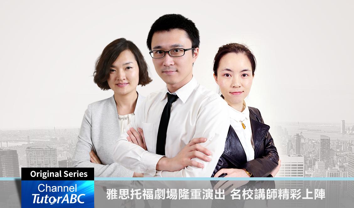 TutorABC頂級名校師資-牛津大學統計學碩士Cammile Cou、謝菲爾德大學翻譯學優秀碩士Thomas Wang、證照培訓名師Selena Deng(由左至右)