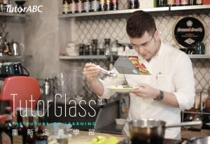TutorGlass英語料理系列課程