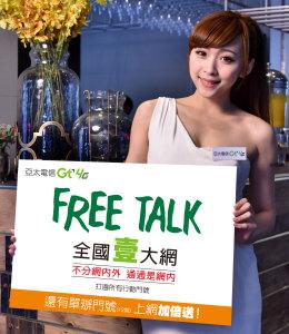 亞太電信全國壹大網單辦門號free talk 2