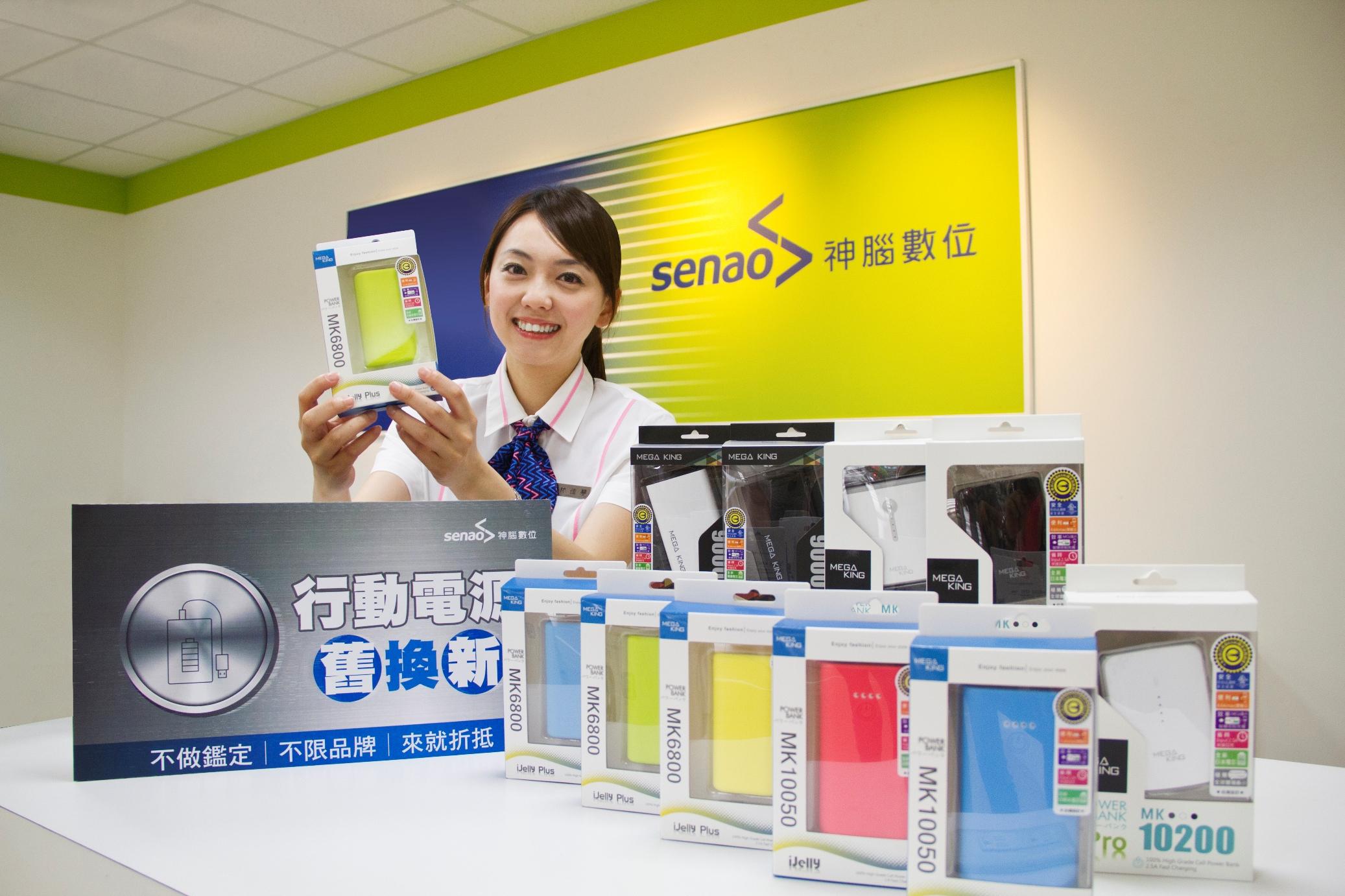 即日起至6月30日止,攜任一品牌行動電源至全台神腦門市,可以優惠價換購神腦販售之行動電源。