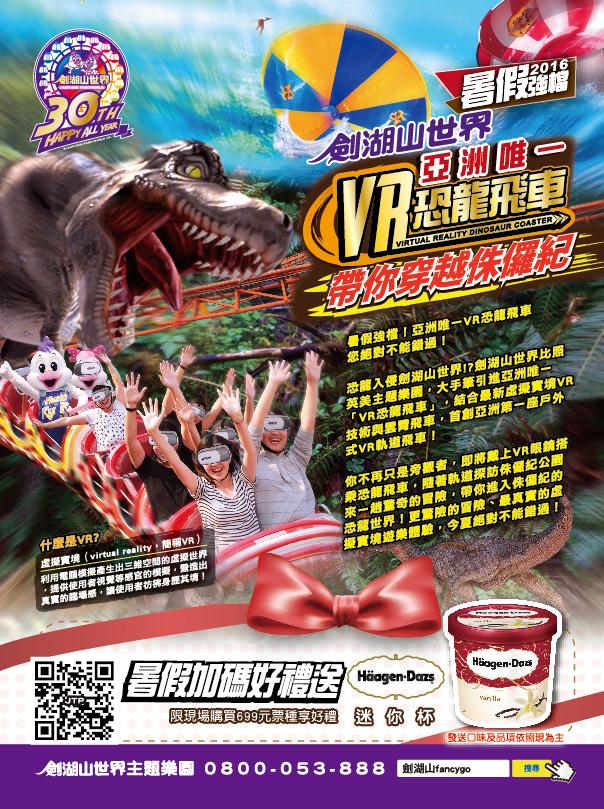 亞洲唯一VR恐龍飛車