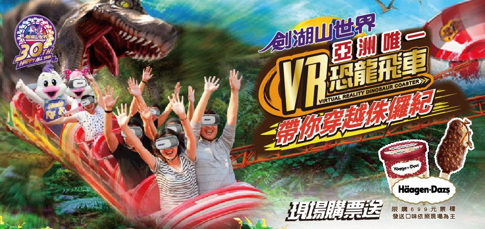 今夏最夯!VR恐龍飛車