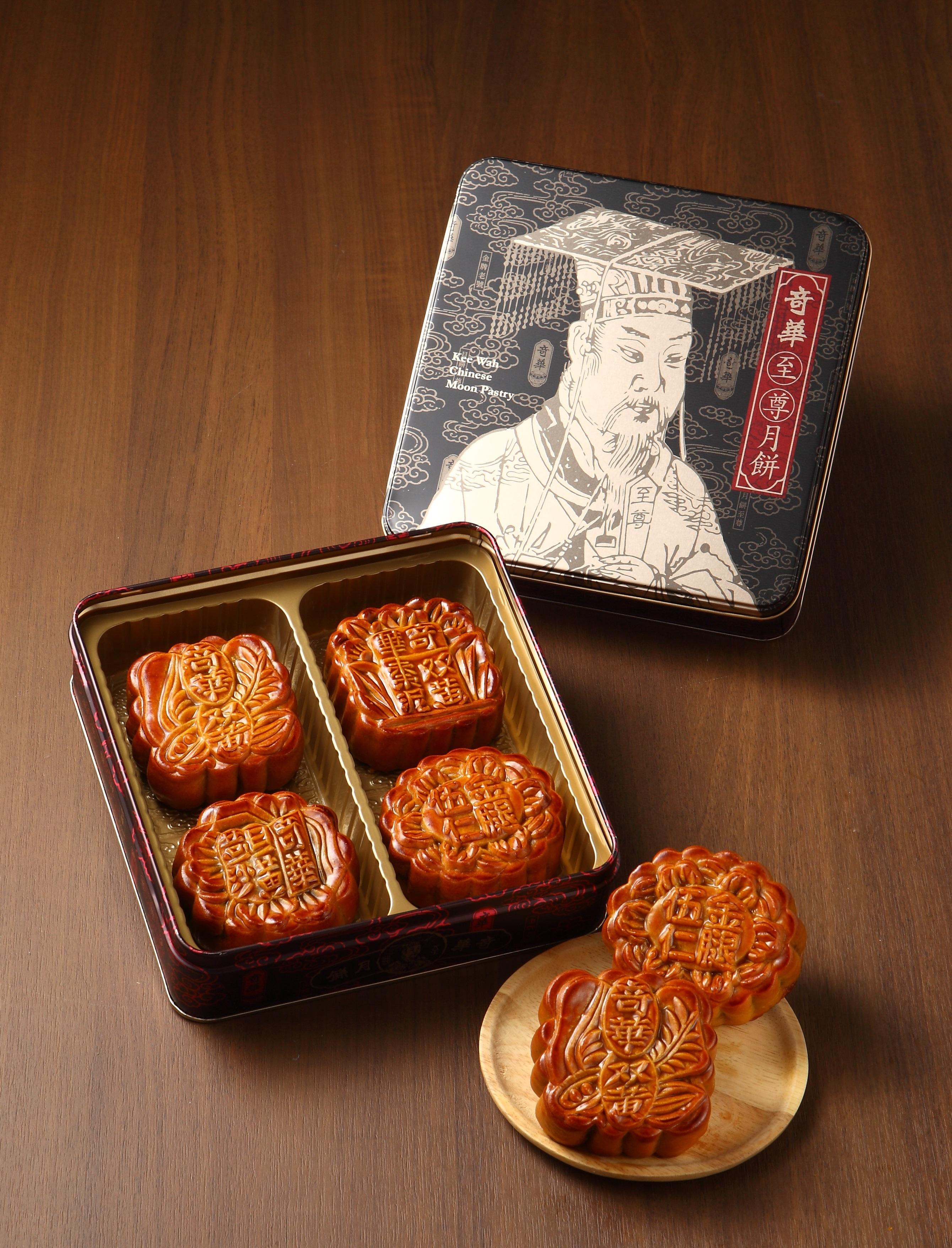 奇華-至尊月餅
