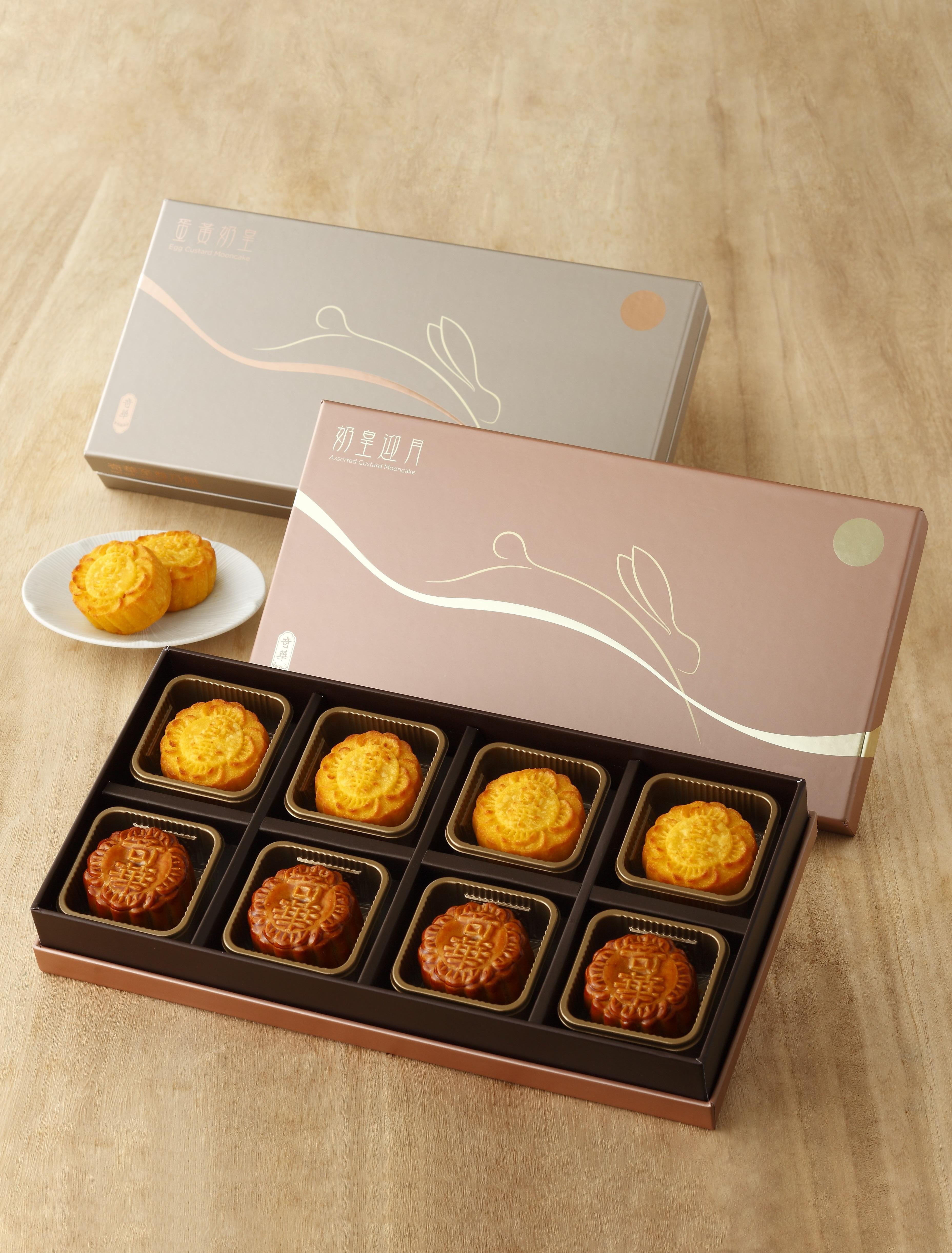 奇華-蛋黃奶黃及奶黃迎月禮盒