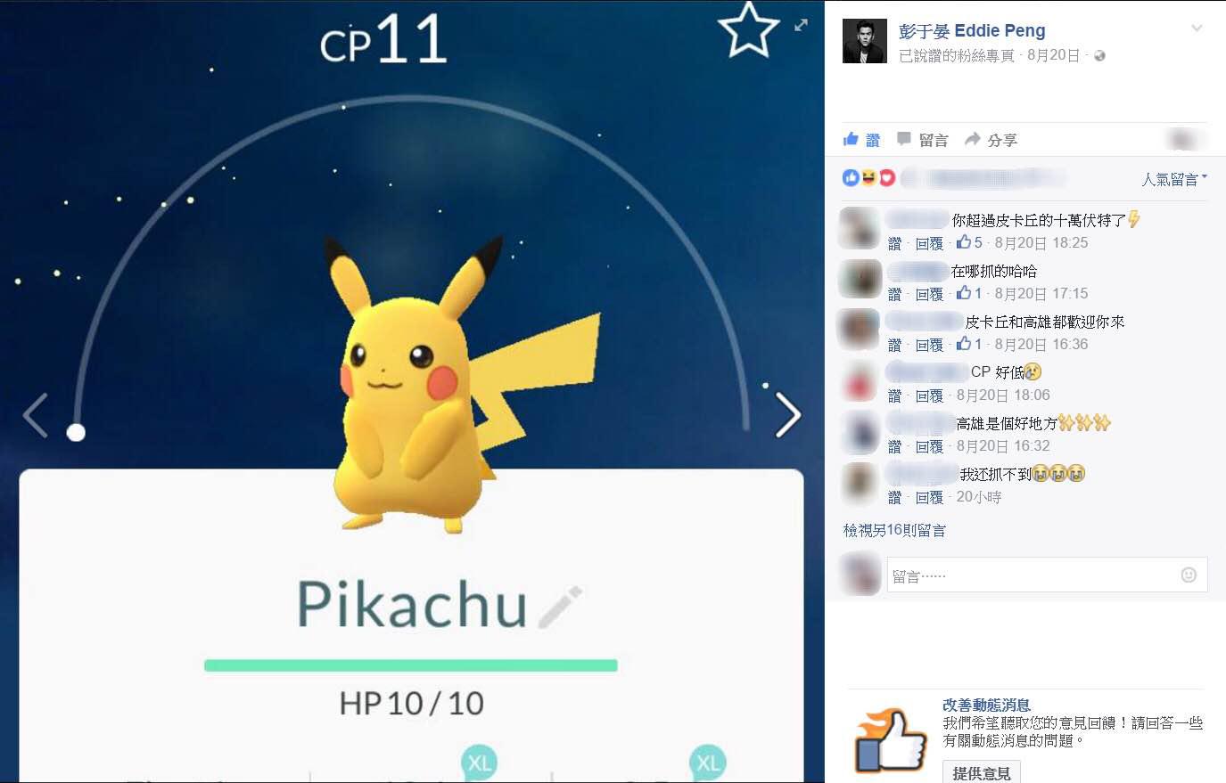 彭于晏玩寶可夢抓到皮卡丘 開心在臉書和粉絲分享