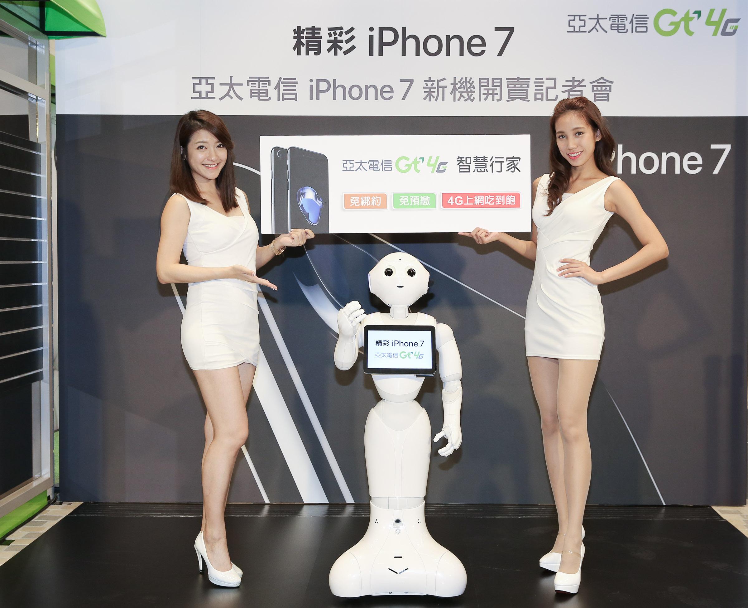 亞太電信IPHONE 7開賣 PEPPER擔任一日店長