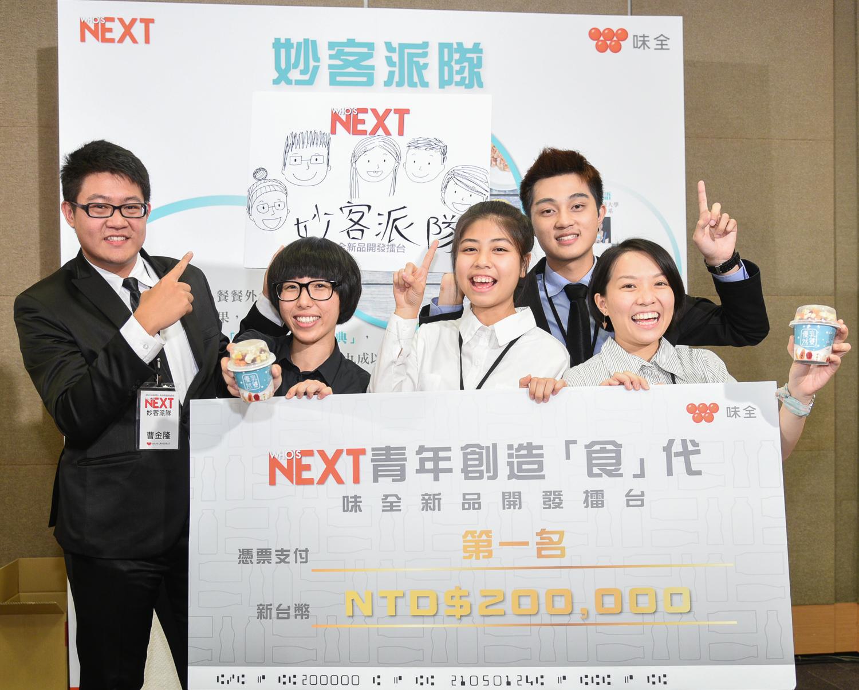 【圖三】味全學生新品開發競賽、由「妙客派隊」推出的「優然乳果」奪下第一名,獲得20萬元大獎及味全實習機會。