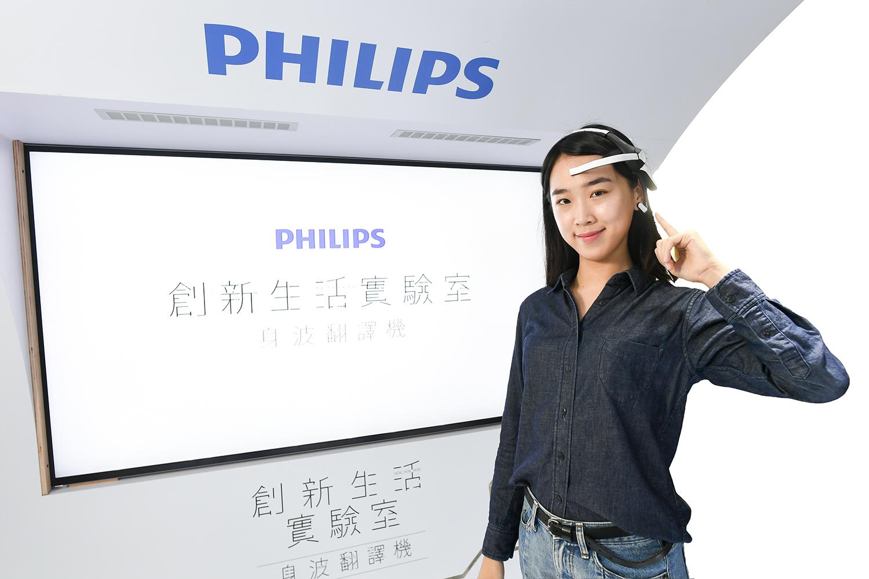 圖說四:民眾將頭戴高科技腦波讀取裝置,透過飛利浦「身波翻譯機」展開驚奇健康之旅!