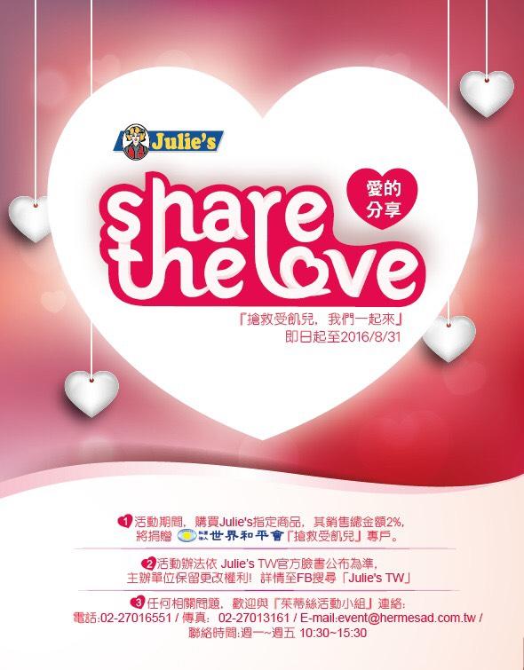 愛的分享活動海報