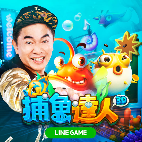 綜藝天王吳宗憲代言《Line 捕魚達人 3D》強勢進攻老中青市場!。〔圖/芬格遊戲提供〕