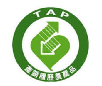 消費者選購鮮乳時,可認明TAP 標章(Traceable Agriculture Product),產品安全有保障。