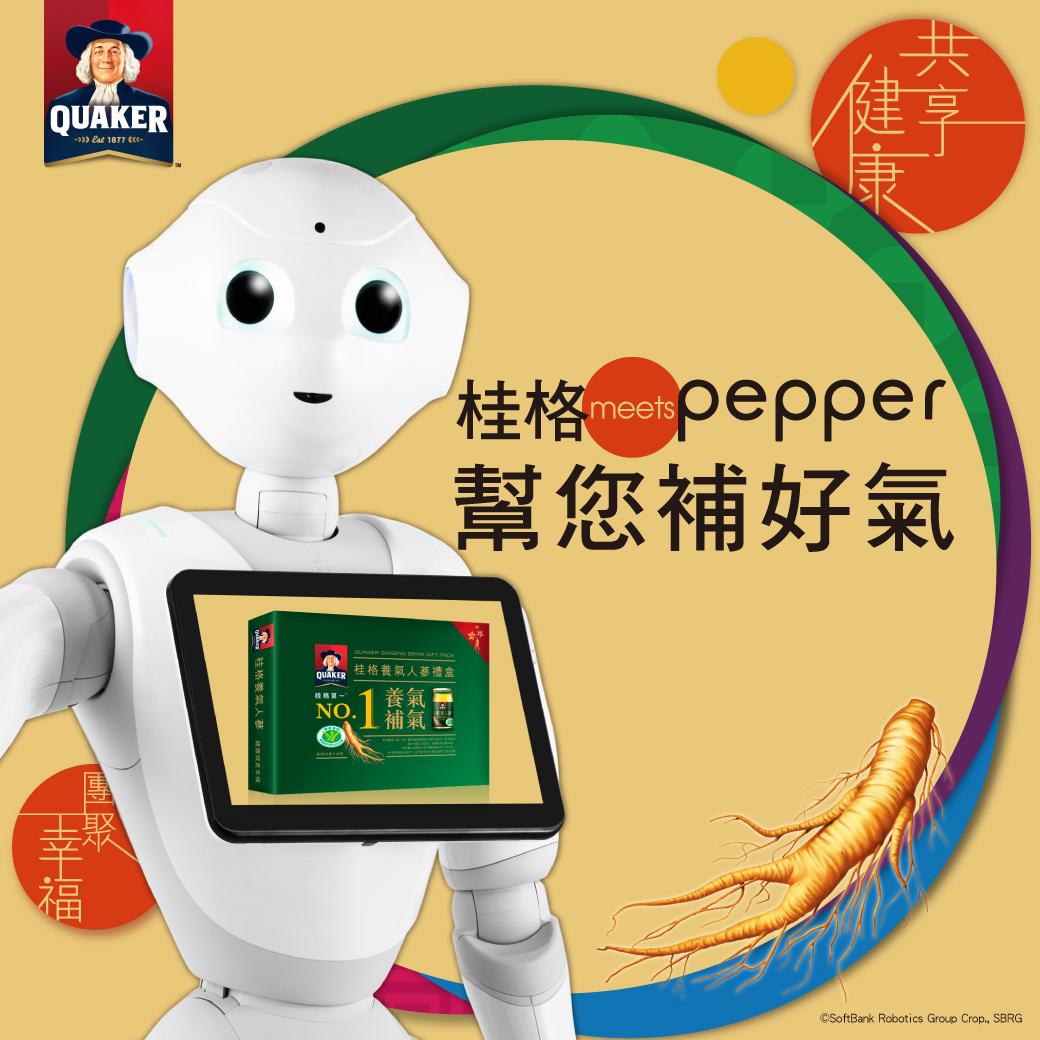 桂格 保健大使 Pepper