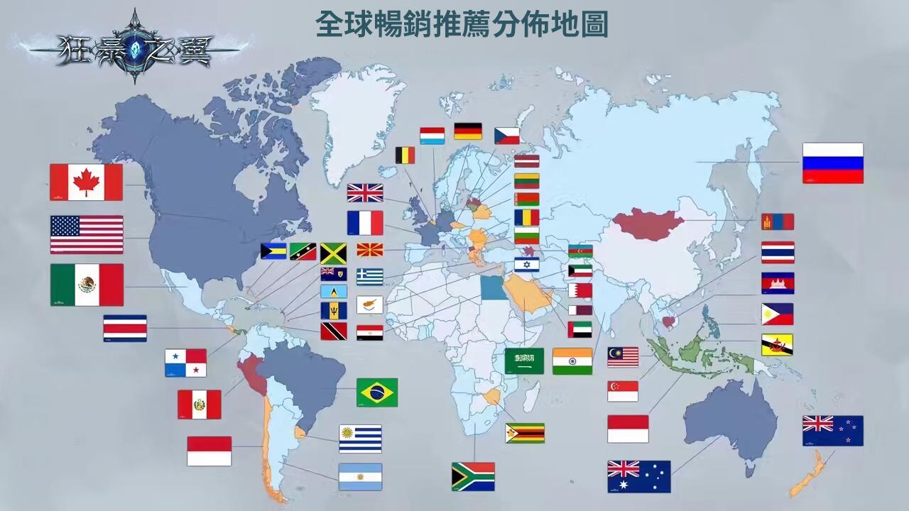 (圖三) 《狂暴之翼》 全球暢銷推薦分部地圖