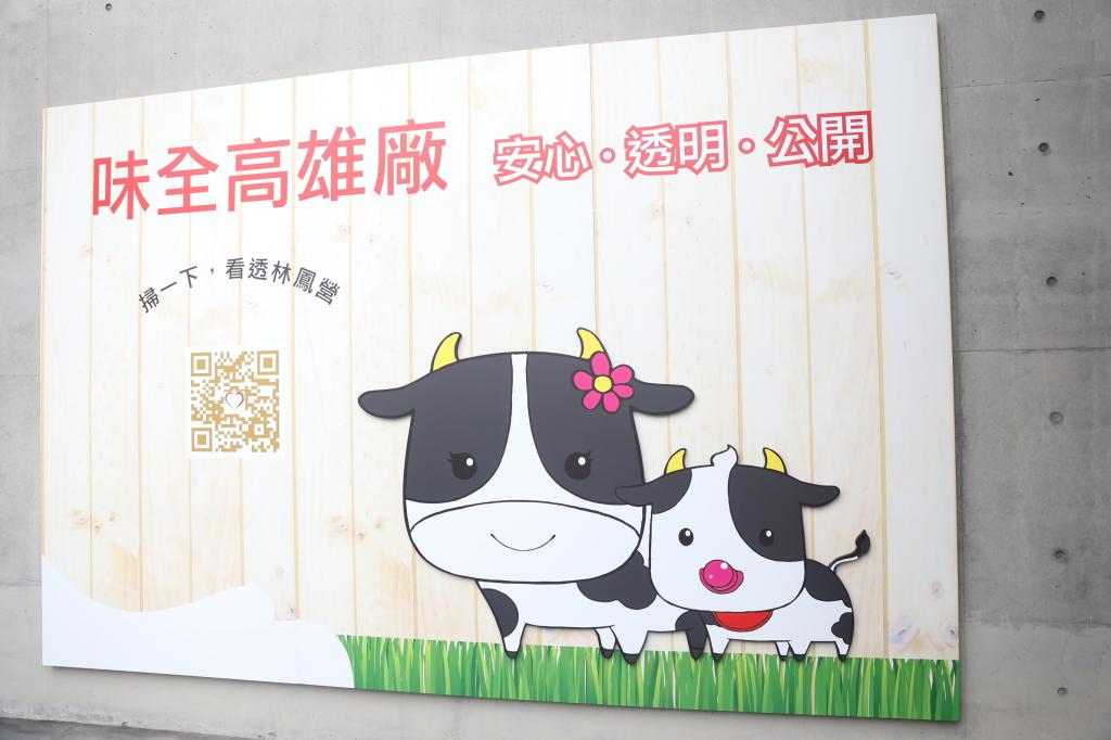 味全透明工廠創業界之先,公開鮮乳生產製程,推出「透明工廠」參觀活動
