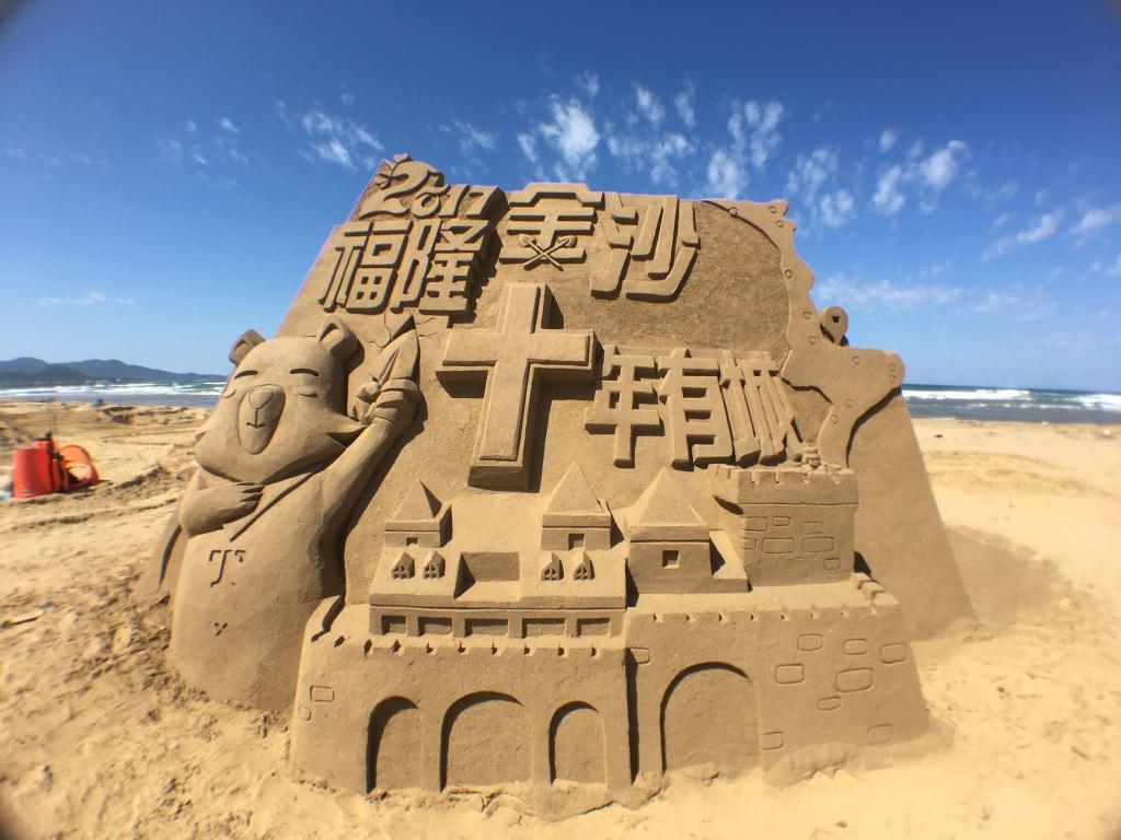 福容大飯店新聞稿-福隆國際沙雕季5.6登場 全台最高城堡沙雕亮相5