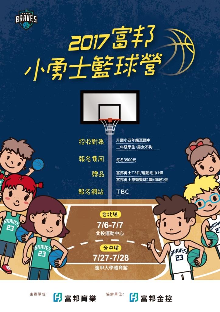 2017富邦小勇士籃球營