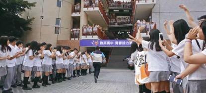 過程接受全校學生的熱情歡呼