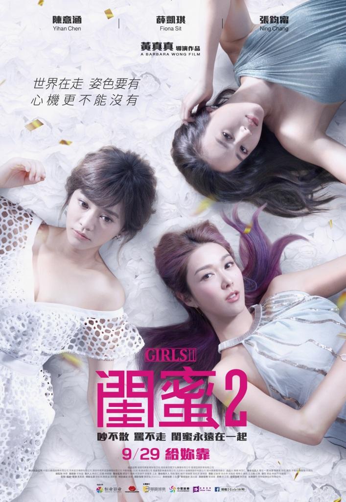 《閨蜜2》正式海報