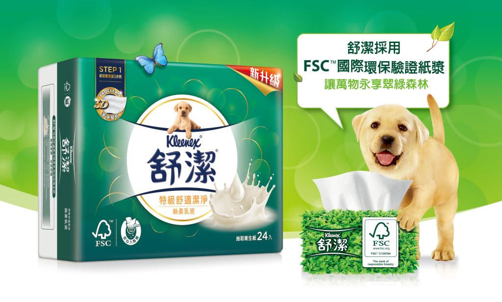 每一包舒潔產品上的FSC國際森林管理會負責任林木認證標章_都代表著舒潔以最高環保林木標準守護地球