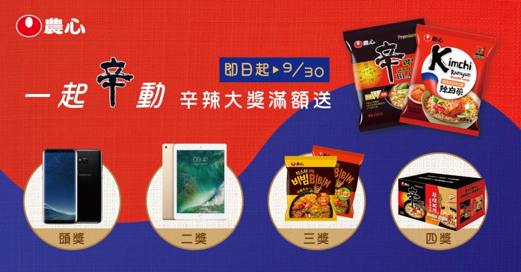 農心_FB_banner1200X628廣告