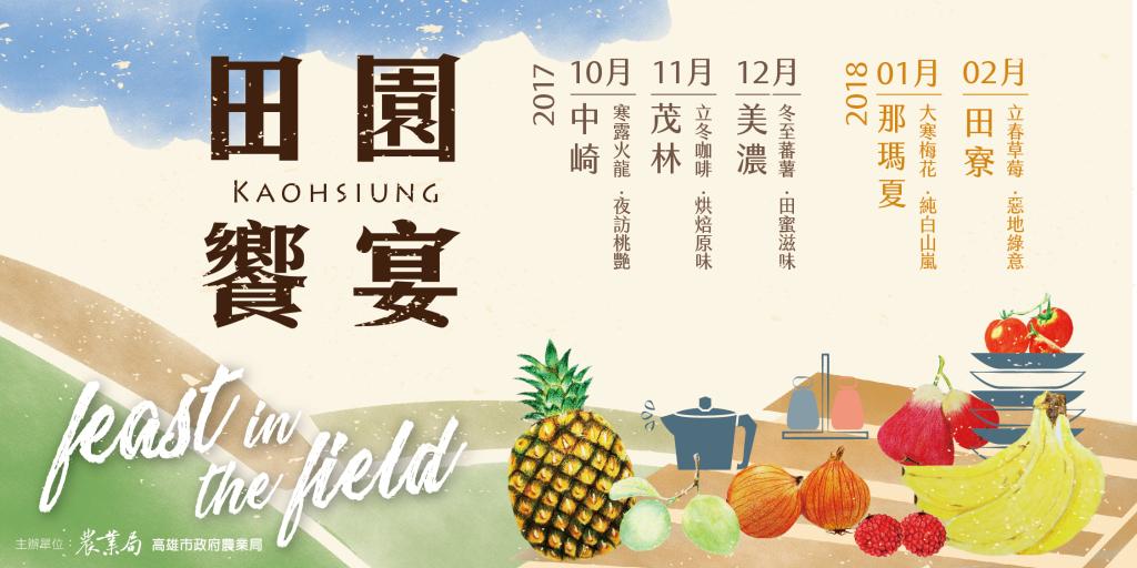 高雄市農業局再度舉辦「田園饗宴」