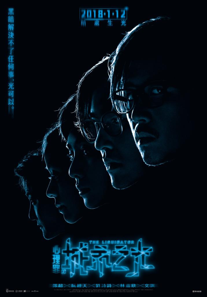 《心理罪之城市之光》人頭藍邊版海報