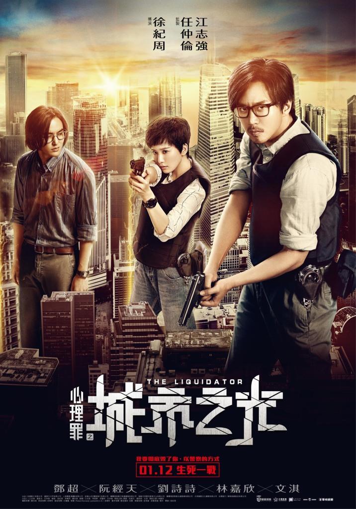 《心理罪之城市之光》正式海報