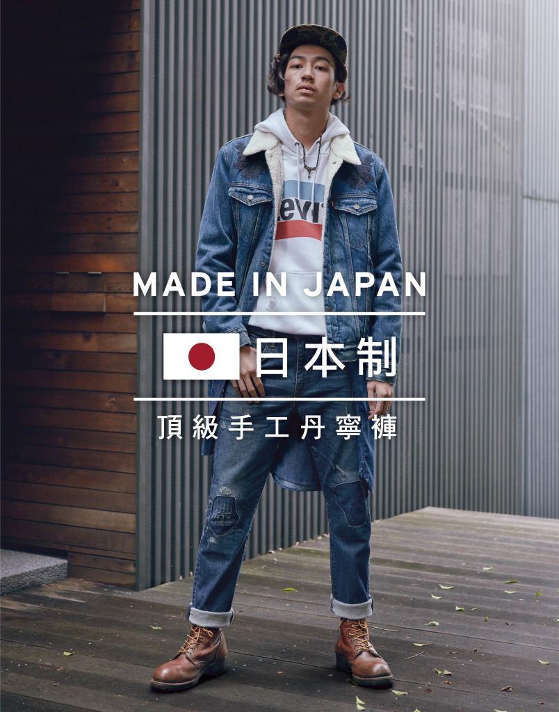 圖片1 - 純日血統定番丹寧   以極致の日式手作工藝   穿出高端丹寧街潮