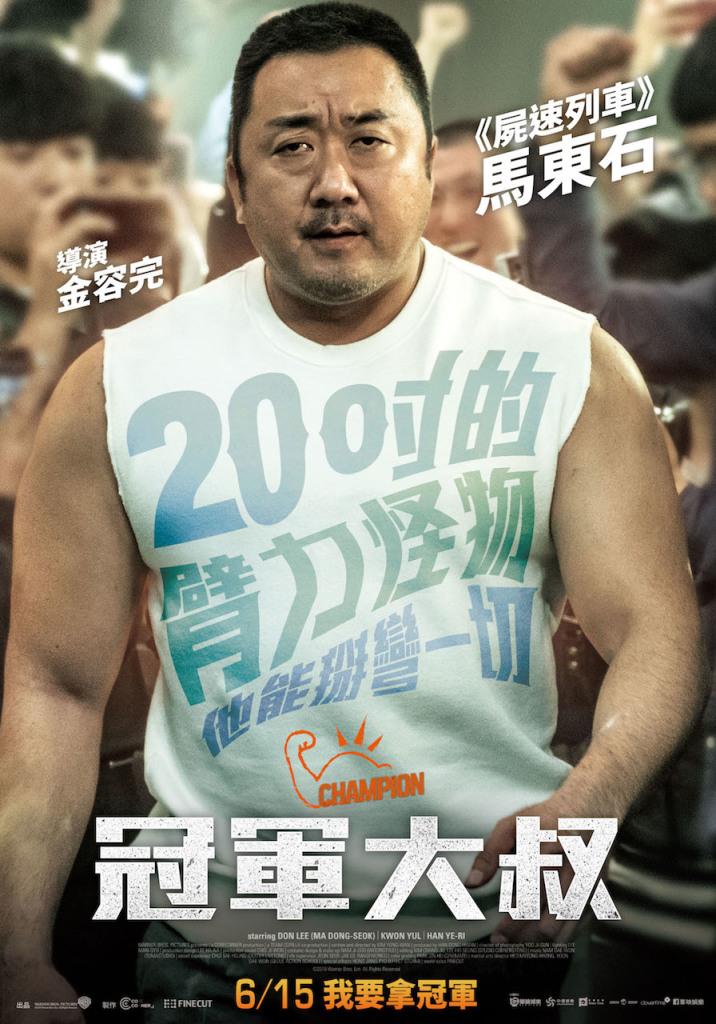 《冠軍大叔》馬東石個人版海報