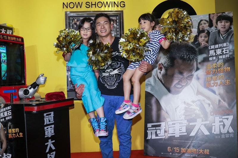 亮哲(中)與最萌女兒應援團小菩(左)小緹(右)一同出席電影《冠軍大叔》造勢活動
