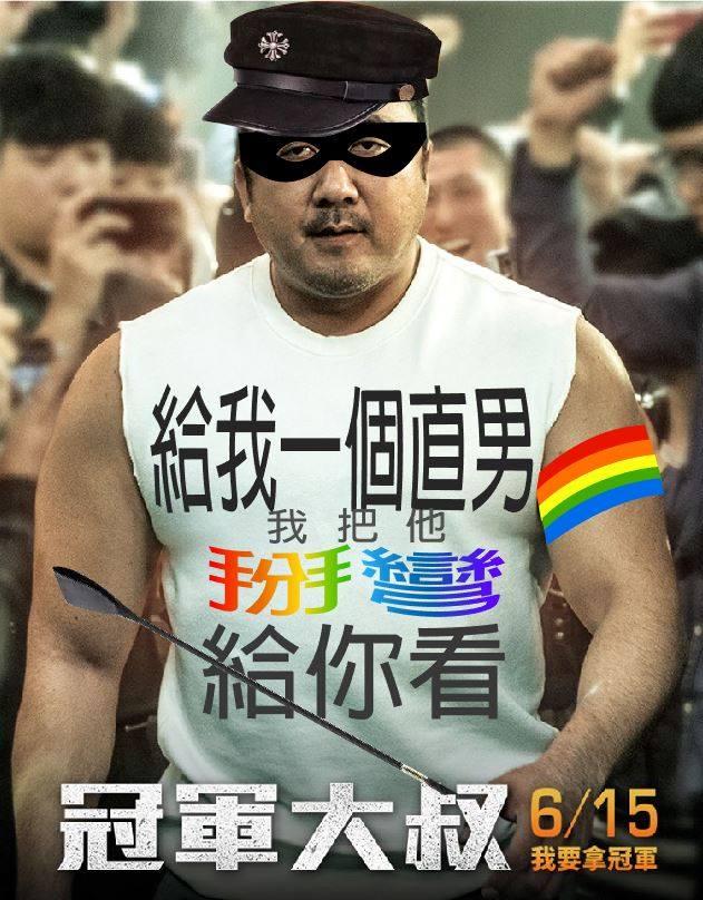 網友惡搞馬東石成彩虹大使