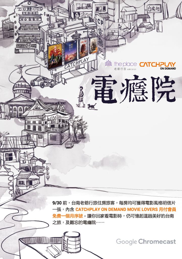 台南老爺行旅專案活動DM