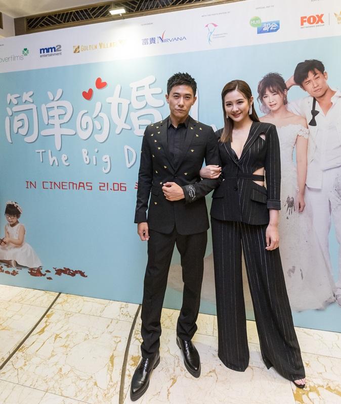 全能女神安心亞和新加玻新科視帝陳泂江出席《簡單的婚禮》首映會2
