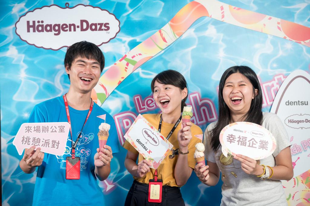 貝立德員工體驗Häagen-Dazs桃憩派對, 沁涼冰淇淋氣泡飲與專屬迷你杯,讓工作時刻也不同凡享!