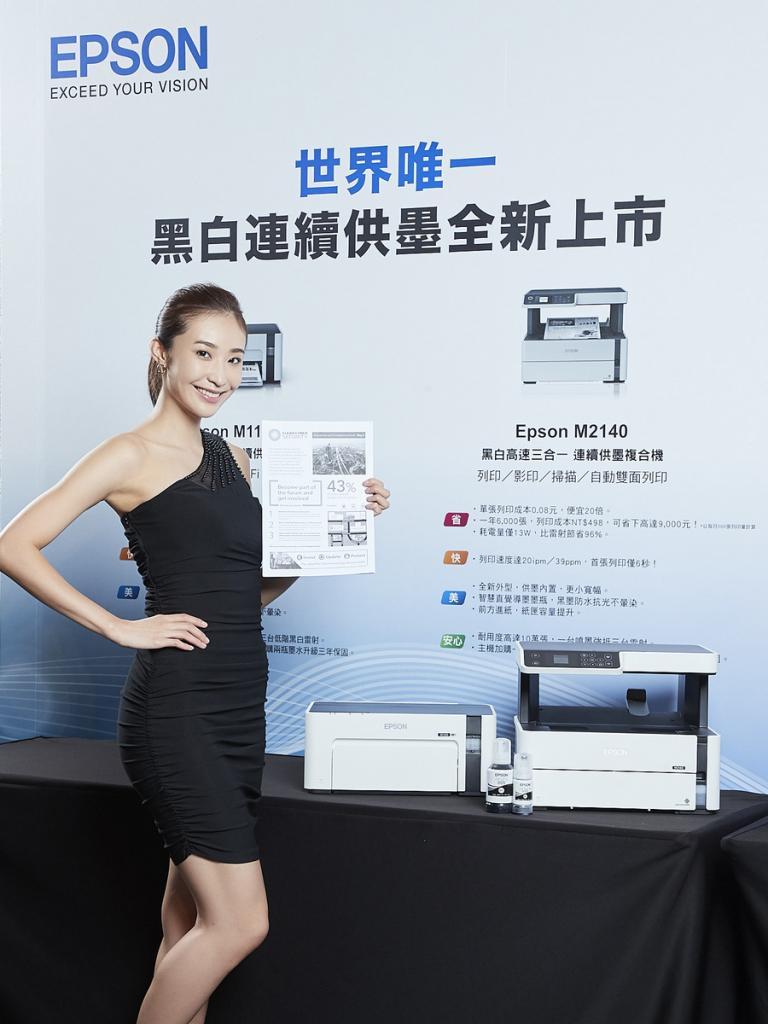 新聞照片四:Epson世界唯一黑白連續供墨新機M1120/M2140,單張列印成本只要0.08元,耗電量比雷射更省93%25,超高耐用度10萬張,一台噴墨可抵三台雷射!
