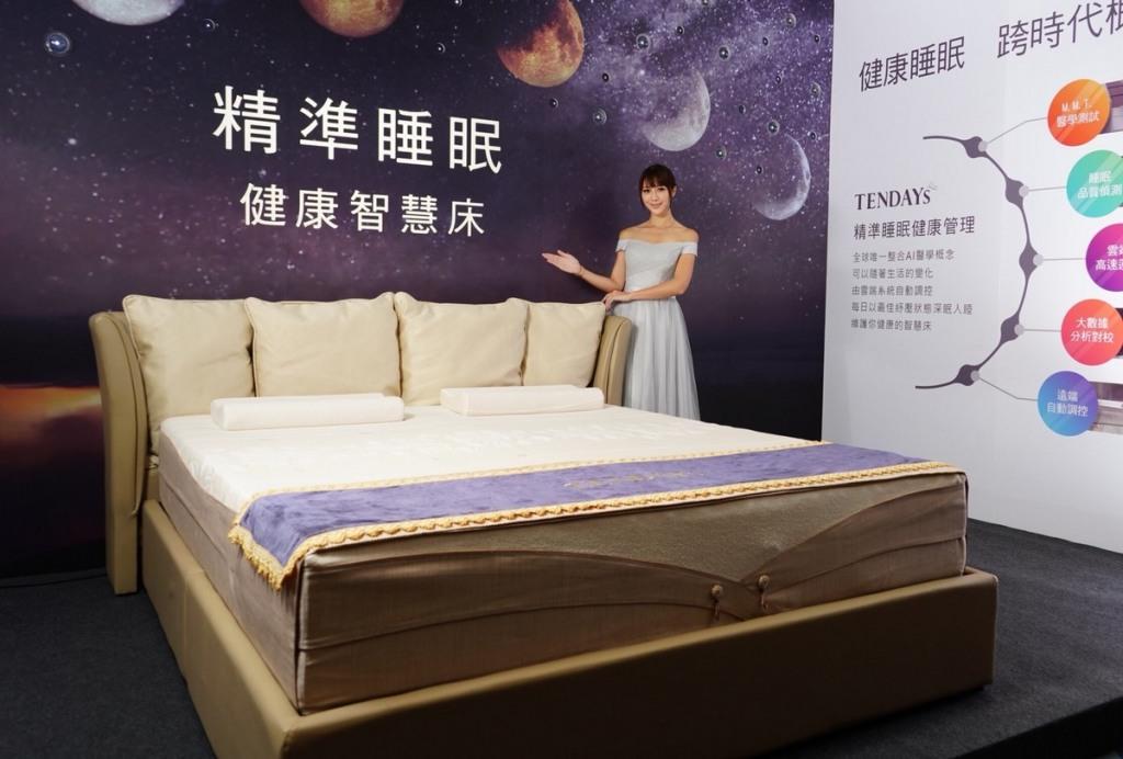 TENDAYS「精準睡眠 健康智慧床」新品發表