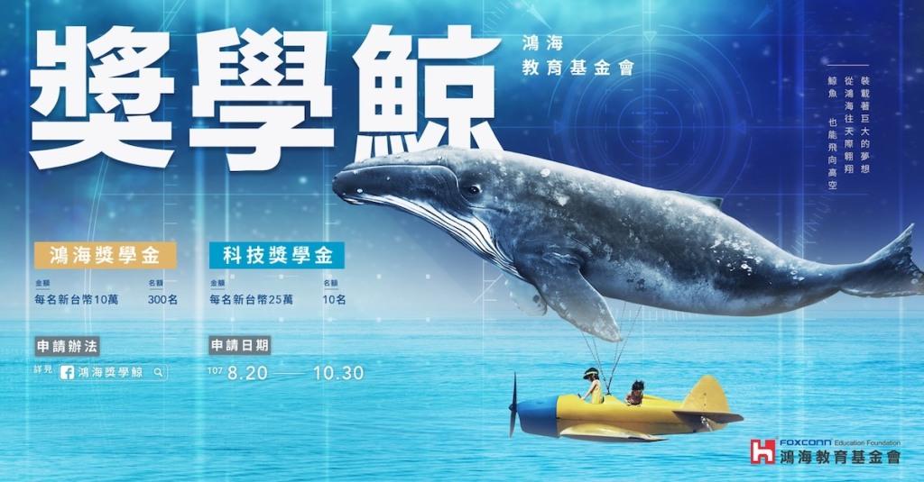 第二屆鴻海獎學鯨計劃1030截止申請