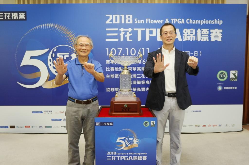 三花棉業董事長施純鎰(左)與總經理施養謙與獎盃合影