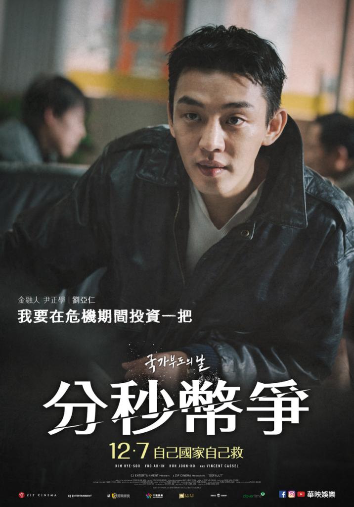 分秒幣爭_poster_70x100cm_劉亞仁