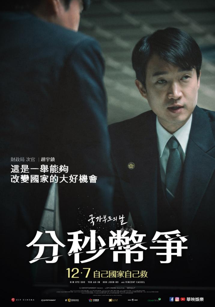 分秒幣爭_poster_70x100cm_趙宇鎮