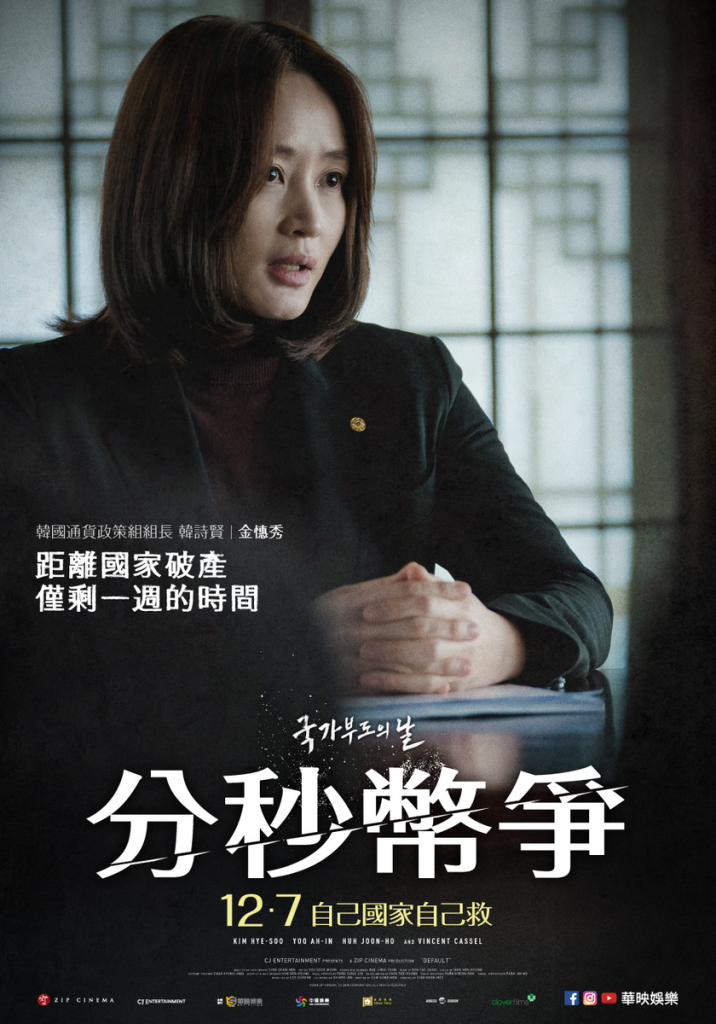 分秒幣爭_poster_70x100cm_金憓秀