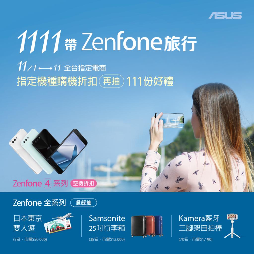 華碩「1111帶ZenFone旅行」限時活動開跑!11月11日以前於指定電商平台購買任一款ASUS ZenFone,完成線上登錄就有機會抽「日本...