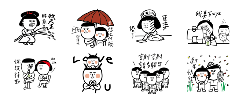 LINE貼圖小舖搜尋:愛奇藝台灣站,即可免費下載至2019:01:17,下載完畢後可使用180天