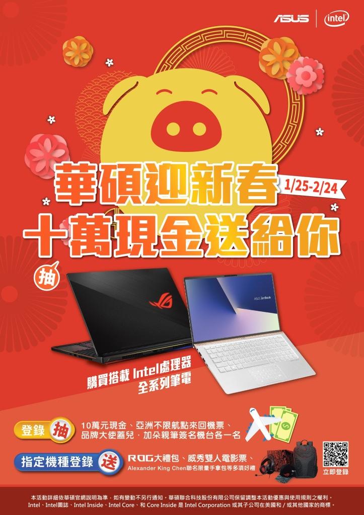 活動期間購買華碩旗下搭載Intel處理器的全系列筆電,並至官方活動網站完成線上登錄,就有機會將「新台幣NT$ 100,000現金」等大獎帶回家!